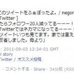 Twitterでふぁぼった(Favoriteに追加した)ツイートをFacebookに自動で投稿させる