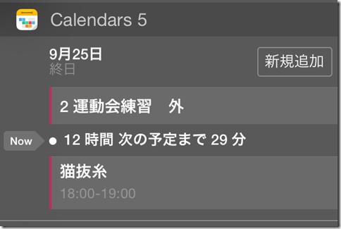 2014-09-25_05-30-42